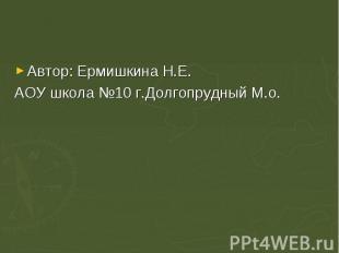 Автор: Ермишкина Н.Е.АОУ школа №10 г.Долгопрудный М.о.