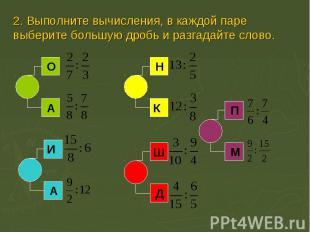 2. Выполните вычисления, в каждой паре выберите большую дробь и разгадайте слово