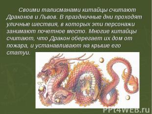 Своими талисманами китайцы считают Драконов и Львов. В праздничные дни проходят