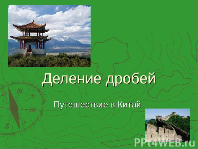 Деление дробей. Путешествие в Китай