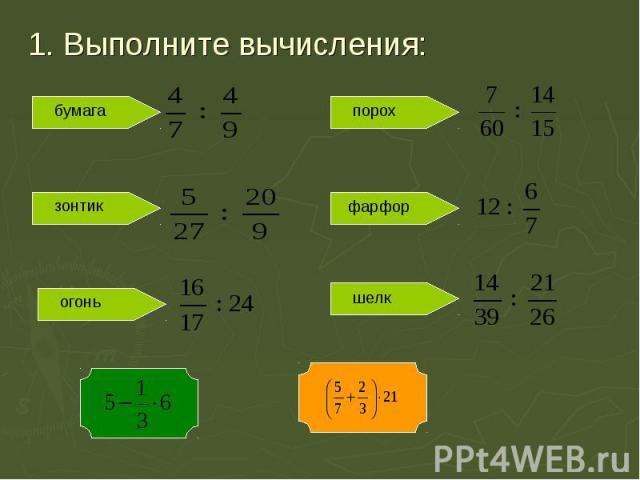 1. Выполните вычисления:
