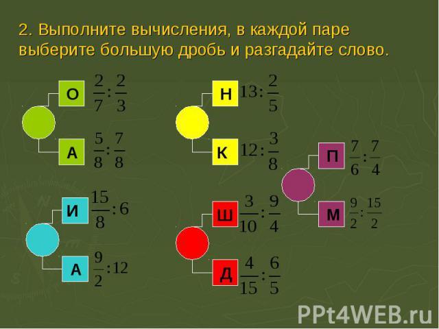 2. Выполните вычисления, в каждой паре выберите большую дробь и разгадайте слово.