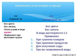 Физические св-ва оксидов углерода:
