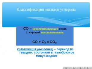 Классификация оксидов углерода СО – несолеобразующий оксид2. Хороший восстановит