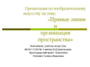 Презентация по изобразительному искусству на тему: «Прямые линии иорганизация пр