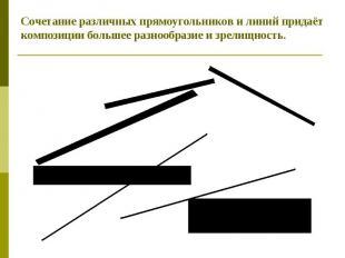 Сочетание различных прямоугольников и линий придаёт композиции большее разнообра