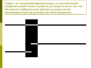 Линия – не «похудевший прямоугольник», а самостоятельный изобразительный элемент