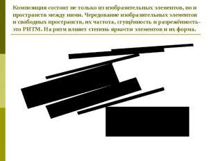 Композиция состоит не только из изобразительных элементов, но и пространств межд