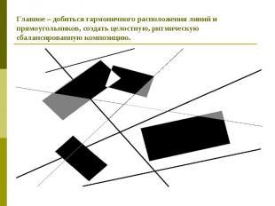 Главное – добиться гармоничного расположения линий и прямоугольников, создать це