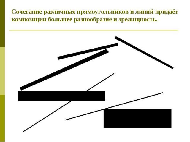 Сочетание различных прямоугольников и линий придаёт композиции большее разнообразие и зрелищность.