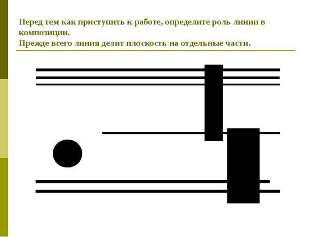 Перед тем как приступить к работе, определите роль линии в композиции.Прежде всего линия делит плоскость на отдельные части.