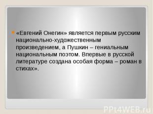 «Евгений Онегин» является первым русским национально-художественным произведение