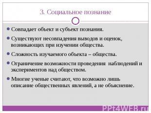 3. Социальное познание Совпадает объект и субъект познания.Существуют несовпаден