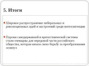 5. Итоги Широкое распространение либеральных и революционных идей и настроений с