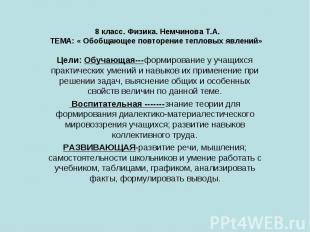 8 класс. Физика. Немчинова Т.А.ТЕМА: « Обобщающее повторение тепловых явлений» Ц