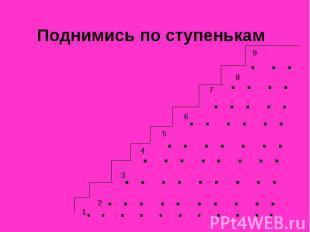 Поднимись по ступенькам
