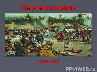 Смутное время1598-1613