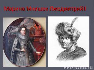 Марина Мнишек ЛжедмитрийII