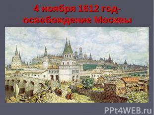 4 ноября 1612 год-освобождение Москвы