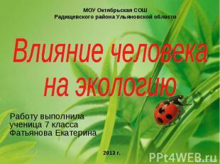 Влияние человека на экологию МОУ Октябрьская СОШРадищевского района Ульяновской