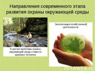 Направления современного этапа развития охраны окружающей среды В центре проблем