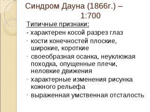 Синдром Дауна (1866г.) – 1:700 Типичные признаки:- характерен косой разрез глазк