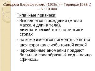 Синдром Шерешевского (1925г.) – Тёрнера(1938г.) – 3 : 10 000 Типичные признаки:-
