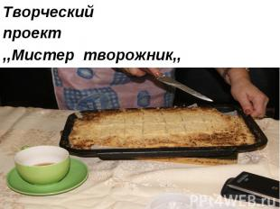 "Творческий проект ""Мистер творожник"""