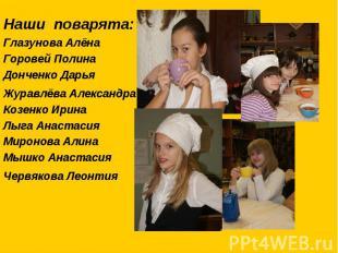Наши поварята: Глазунова Алёна Горовей Полина Донченко Дарья Журавлёва Александр