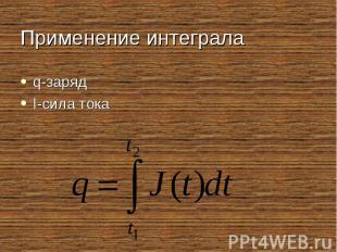 Применение интеграла q-зарядI-сила тока