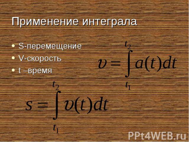 Применение интеграла S-перемещениеV-скоростьt –время