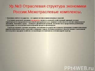 Ур.№3 Отраслевая структура экономики России.Межотраслевые комплексы. Экономика л