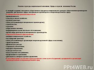 Понятие структуры национальной экономики. Сферы и отрасли экономики России. С по