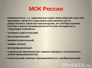 МОК России Комплексность, т.е. единение растущего многообразия отраслей экономи