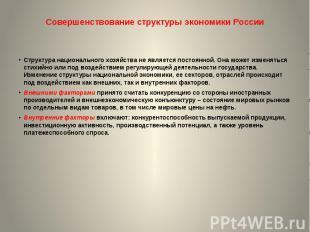 Совершенствование структуры экономики России Структура национального хозяйства н