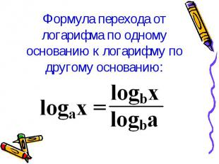 Формула перехода от логарифма по одному основанию к логарифму по другому основан