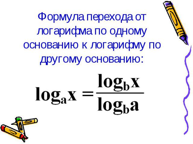 Формула перехода от логарифма по одному основанию к логарифму по другому основанию: