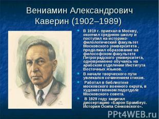 Вениамин Александрович Каверин (1902–1989) В 1919 г. приехал в Москву, окончил с