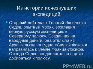 Из истории исчезнувших экспедиций Старший лейтенант Георгий Яковлевич Седов, опы