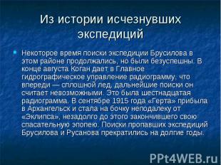 Из истории исчезнувших экспедиций Некоторое время поиски экспедиции Брусилова в