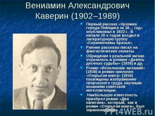 Вениамин Александрович Каверин (1902–1989) Первый рассказ «Хроника города Лейпци