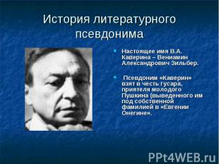 История литературного псевдонима Настоящее имя В.А. Каверина – Вениамин Александ