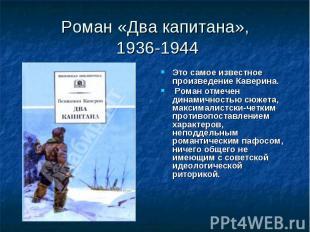 Роман «Два капитана», 1936-1944 Это самое известное произведение Каверина. Роман