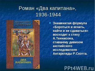 Роман «Два капитана», 1936-1944 Знаменитая формула «Бороться и искать, найти и н