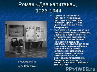 Роман «Два капитана», 1936-1944 В музее романа «Два Капитана» В романе Вениамина