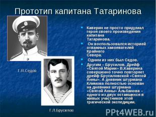 Прототип капитана Татаринова Каверин не просто придумал героя своего произведени