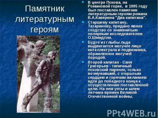 Памятник литературным героям В центре Пскова, на Романовой горке, в 1995 году бы