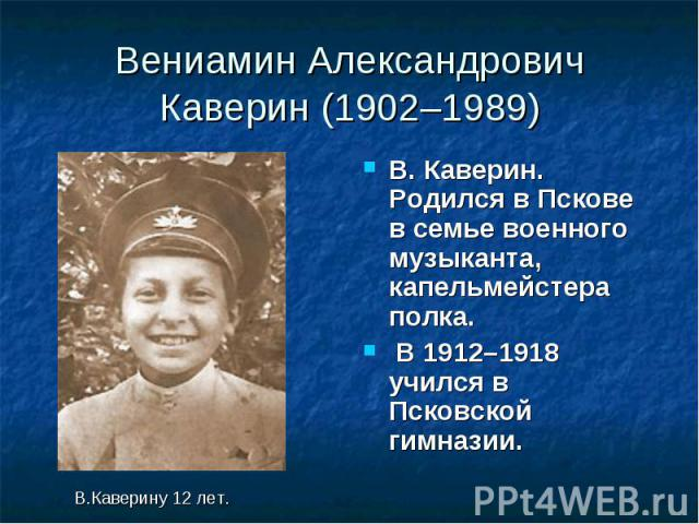 Вениамин Александрович Каверин (1902–1989) В 1919 г. приехал в Москву, окончил среднюю школу и поступил на историко-филологический факультет Московского университета , продолжил образование на философском факультете Петроградского университета, одно…