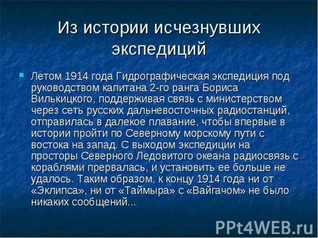Из истории исчезнувших экспедиций Летом 1914 года Гидрографическая экспедиция под руководством капитана 2-го ранга Бориса Вилькицкого, поддерживая связь с министерством через сеть русских дальневосточных радиостанций, отправилась в далекое плавание,…