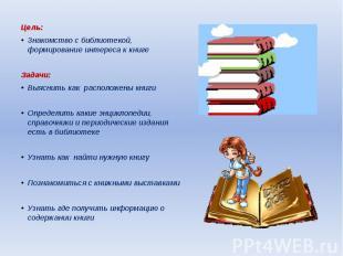 Цель: Знакомство с библиотекой, формирование интереса к книгеЗадачи:Выяснить как